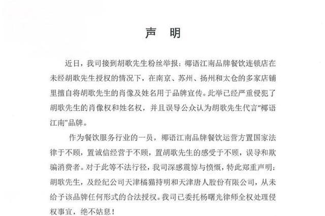 胡歌肖像权姓名权遭商家侵犯 委托律师发声明维权