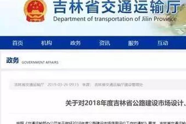 24家企业双A!吉林省公路建设市场信用等级评价公布