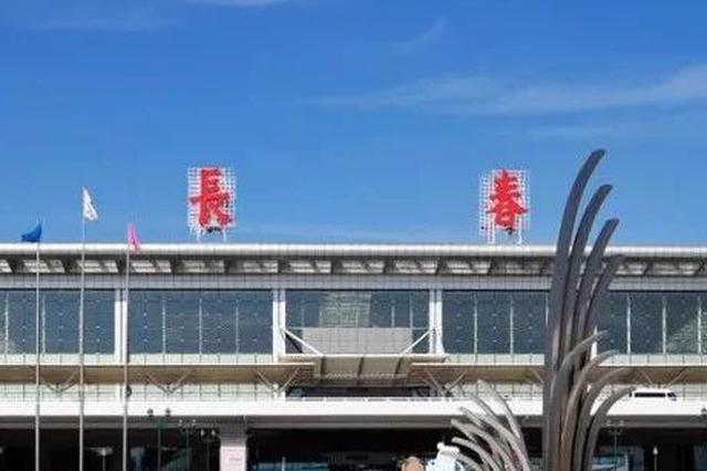 太方便!吉林省9城市可乘动车直达龙嘉机场