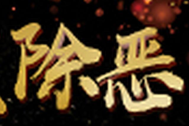 长春市汽开区法院公开宣判刘勇等5名被告人涉恶案件