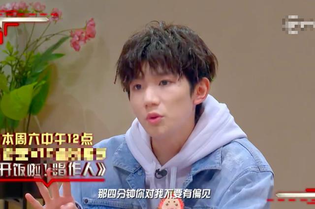 王源回忆12岁第一次来北京 自曝上《唱作人》原因