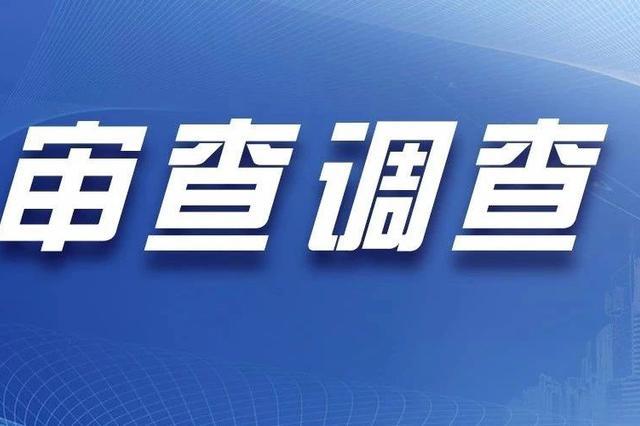 长春市原环境保护局净月高新技术产业开发区分局局长于涛被查