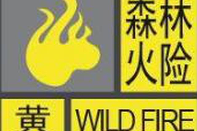 长春市发布森林火险气象黄色预警 注意做好防火工作