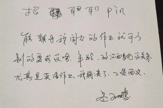 岳云鹏为女儿招聘辅导作业老师 吐槽:我快崩溃了