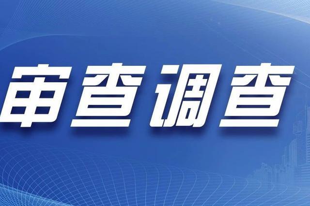 延边州政府副秘书长王玉珏接受纪律审查和监察调查