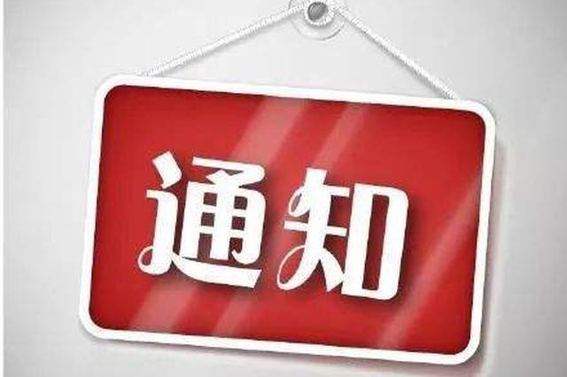 4月28日长春地铁2号线行车计划有变