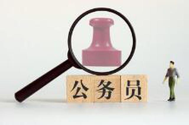 吉林等22省份公务员考试开考 有职位竞争比达2624:1