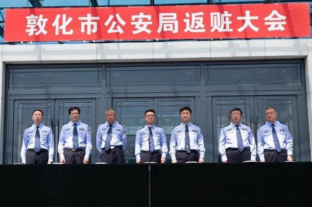 敦化市召开扫黑除恶专项斗争返赃大会 总案值370余万