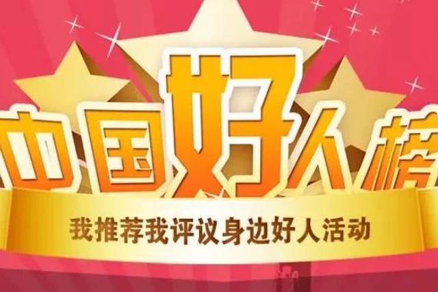 """2019年4月""""中国好人榜""""公布 吉林省2人上榜!"""