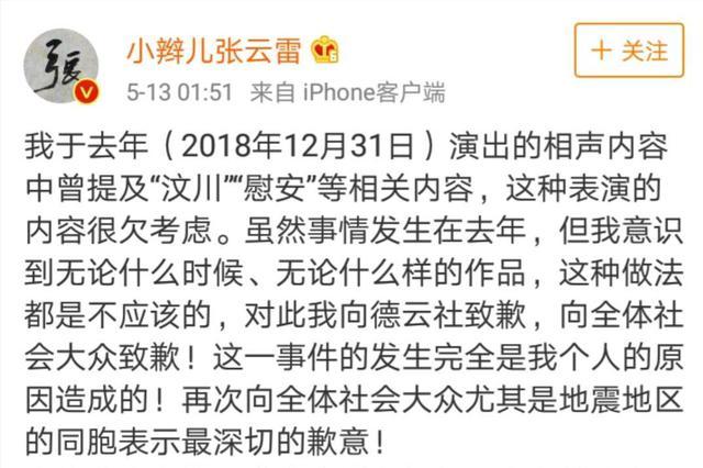 德云社演员张云雷调侃汶川地震被批 凌晨发文致歉