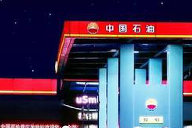 2019-05-24长春地区成品油零售价格调整