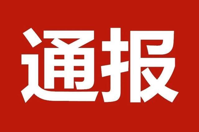 关于对反映延边刘建臣等3名党员干部失实举报 予以澄清的通报