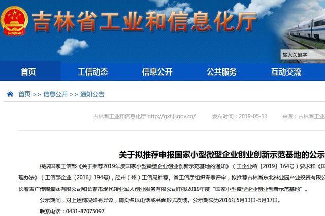 吉林省拟推荐四家公司申报国家小微企业创业创新示范基地