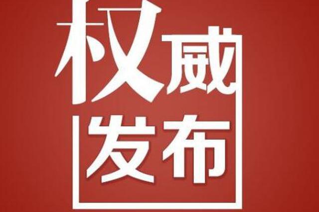 吉林检察机关依法对吴长智涉嫌受贿案提起公诉