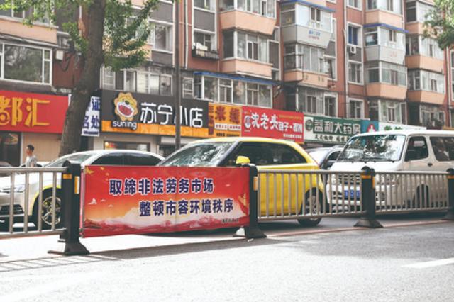 """长春安达街占道""""四乱""""劳务市场被整治"""