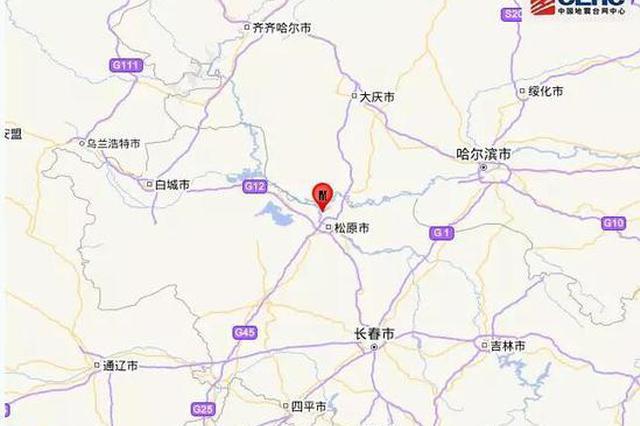 吉林松原市宁江区发生5.1级地震 震源深度10千米