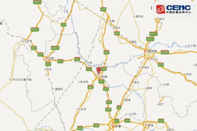 刚刚!吉林松原市宁江区发生3.1级地震