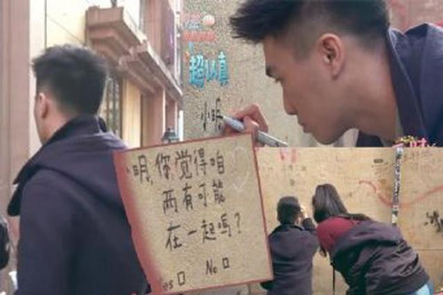 何猷君为在文物建筑上涂鸦示爱道歉 可能触犯法律