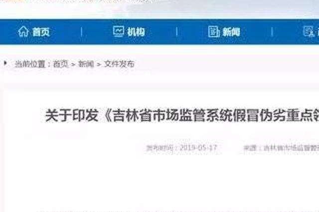 吉林省印发假冒伪劣重点领域治理方案 严打这些行为