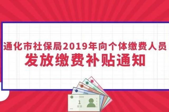 通化市社保局2019年向个体缴费人员发放缴费补贴通知