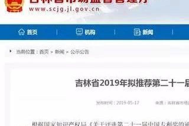 吉林省拟推荐15个项目参评中国专利奖!有你单位的吗