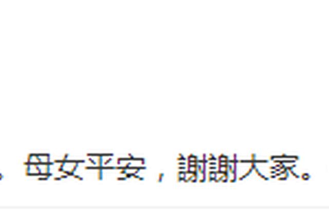 赵又廷宣布高圆圆产女:美好的日子迎来美好的生命