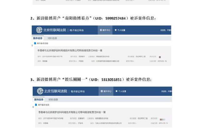 李易峰方起诉侵权者:已有三起案件立案完毕