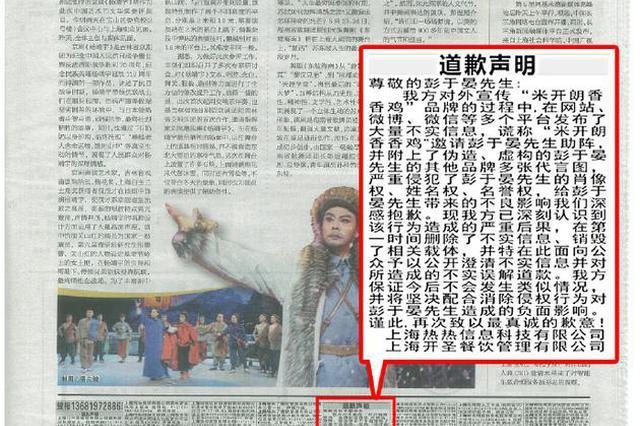 工作室回应彭于晏被侵肖像权 呼吁抵制侵权行为