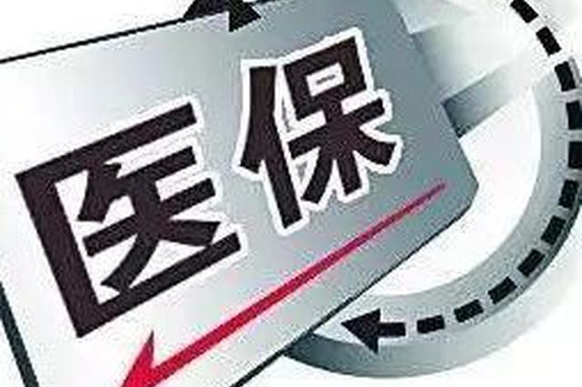 扩散!长春医保网站域名变更!