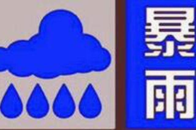 长春市发布暴雨蓝色预警 农安、德惠已出现大到暴雨