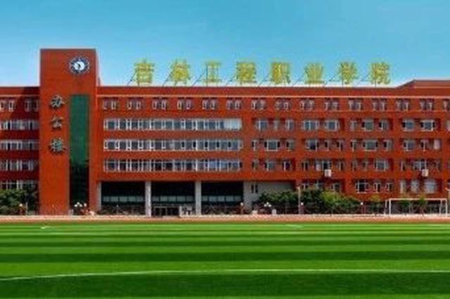 """吉林省15校68个项目被教育部""""点名""""!有你的学校吗"""
