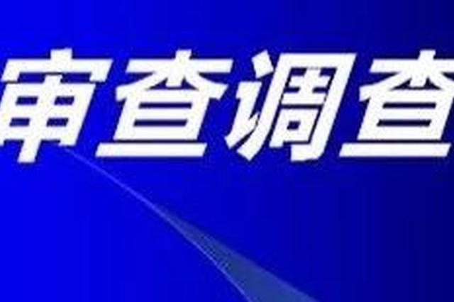 乾安县公安局刑侦大队副大队长程刚接受审查调查