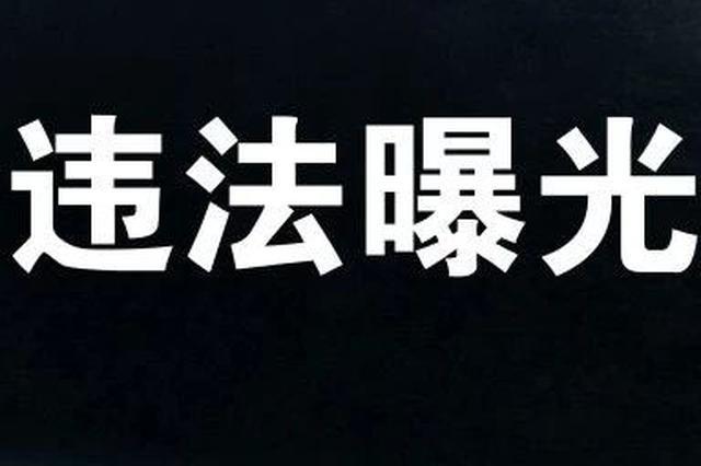清光12分!吉林高速公安曝光221起交通违法行为!