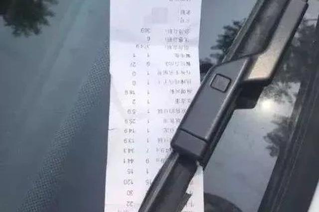 """长春一辆车违停用超市小票""""假扮""""罚单 被交警识破"""
