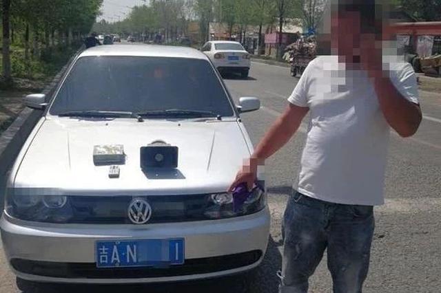 长春一辆捷达车私装警报器遭举报 被罚款1000元