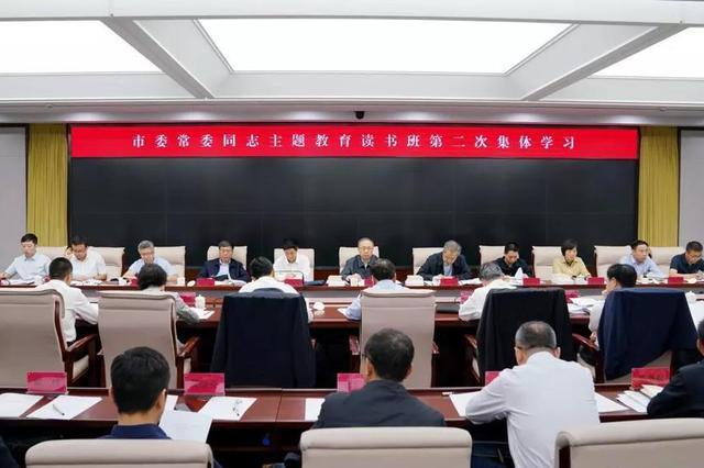 长春市委常委同志主题教育读书班举行第二次集体学习