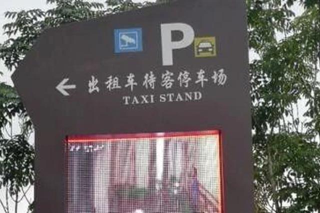 吉林市火车站东出口实时电子显示屏启用!