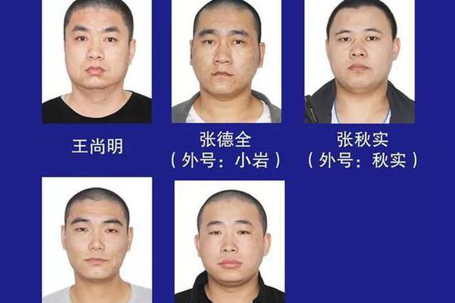 扶余公安发布征集王尚明犯罪集团违法犯罪线索的通告
