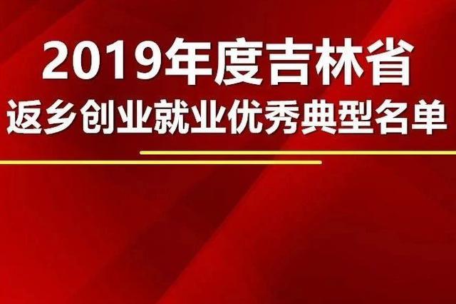 """吉林省拟定50人和15个企业、品牌为""""省优秀典型"""""""
