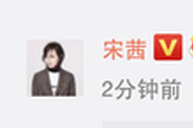 宋茜发文祝贺中国女足小组第三出线:表现太精彩