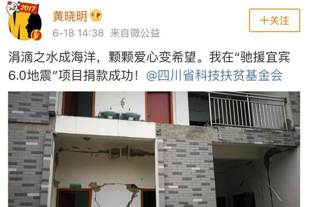 为爱心点赞!黄晓明为宜宾地震捐款20万