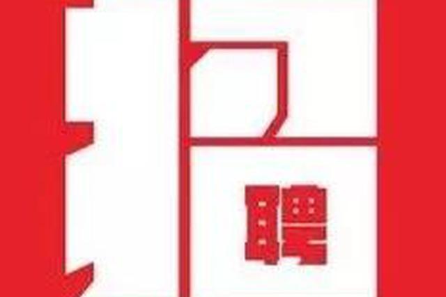 松原经济技术开发区管委会引进高层次人才44名