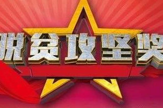新万博manbetx下载app省4人1单位入围2019年全国脱贫攻坚奖初评!
