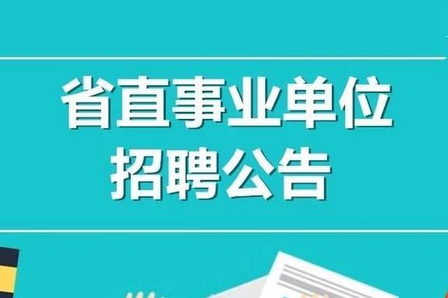 新万博manbetx下载app省29家事业单位招聘527人
