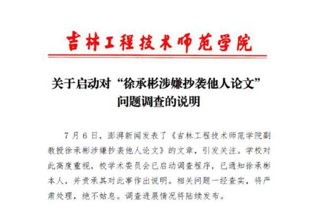 吉林工程技术师范学院副教授论文涉嫌抄袭 已调查