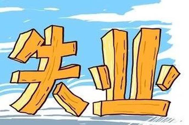 吉林省:企业不裁员或少裁员 可返还50%失业保险费