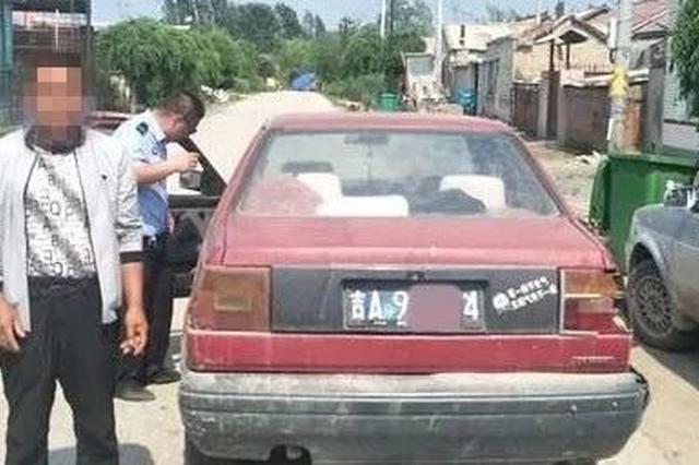 长春一男子驾驶报废车辆套牌上路 遇交警却这样说