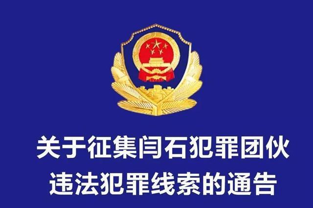 扶余警方发布征集闫石犯罪团伙违法犯罪线索的通告