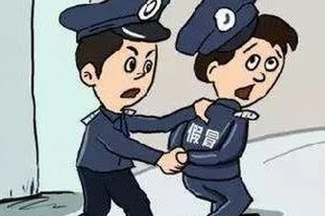 延边人要警惕 小心有人冒充警察索取您的信息!