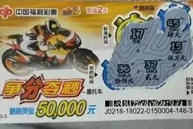 延边一幸运彩民 2元刮出奖金5万元!